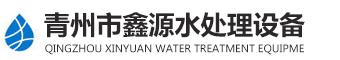 黄冈青州市鑫源水处理设备生产厂家