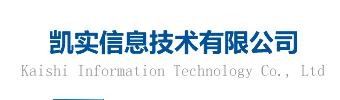银川凯实信息技术有限公司
