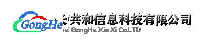 天津共和信息科技有限公司