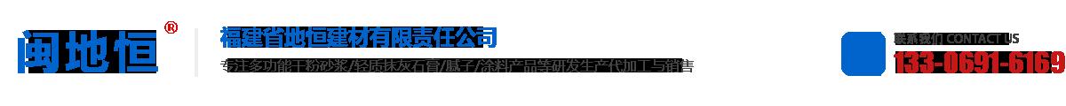 漳州地恒建材