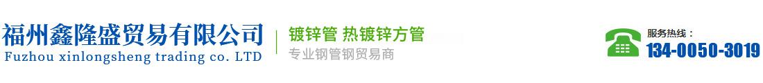 三明鑫隆盛贸易