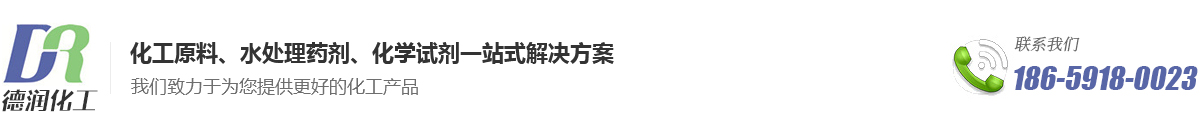 莆田德润化工公司