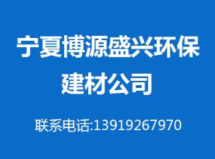 宁夏博源盛兴环保建材有限公司