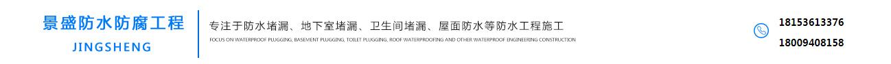 甘肃甘肃景盛防水防腐工程公司